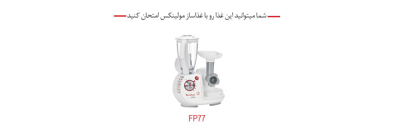 غذاساز مولینکس مدل FP77