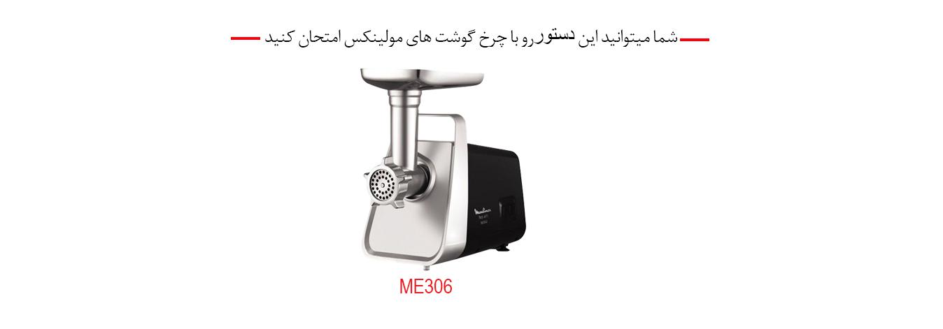 چرخ گوشت
